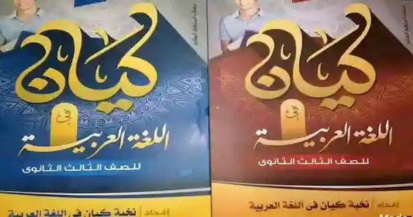 كتاب كيان في اللغة العربية للصف الثالث الثانوي 2021 Pdf Pdf Books Reading Download Books Pdf Books