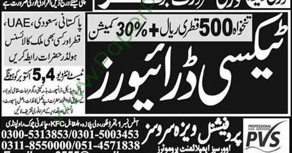 Job Alerts With Images Driver Job Jobs In Pakistan