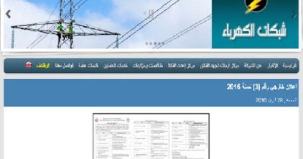وظائف وزارة الكهرباء هيئة المحطات النووية لتوليد الكهرباء إعلان خارجي رقم 3 لسنة 2016 Pandora Screenshot Pandora