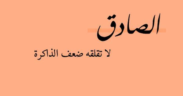 كلام عن الصدق حكم واقوال وعبارات عن الصدق والصراحة Arabic Quotes Words Quotes