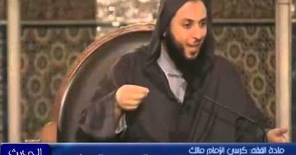 شرح موطأ الإمام مالك الشيخ سعيد الكملي الحديث 305 Incoming Call Screenshot Video Incoming Call