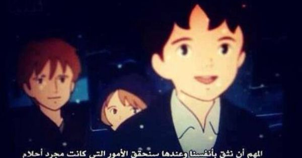 روميو Cartoon Quotes Beautiful Arabic Words Anime Quotes