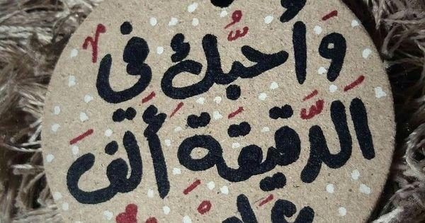 احبك في الدقيقة Beautiful Arabic Words Circle Quotes Love Words