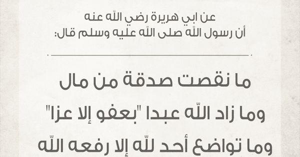 دعاء صدقة جارية Arabic Calligraphy Charity