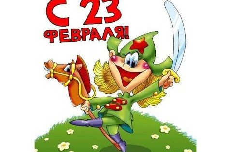 Pozdravleniya S 23 Fevralya Muzhchinam Kollegam V Proze Korotkie