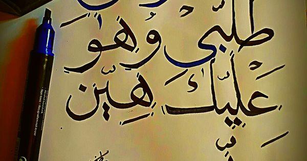 ربي قد عز علي طلبي وهو عليك هين Quran Verses Quran Verses