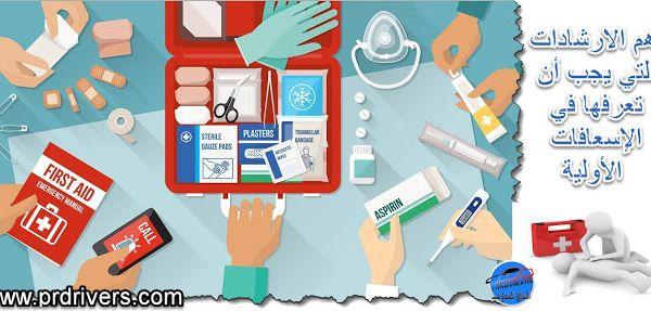أهم الارشادات التي يجب أن تعرفها في الإسعافات الأولية Monopoly Deal First Aid