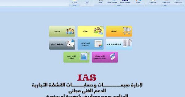 Ias برنامج لإدارة مبيعات وحسابات الأنشطة التجارية Google Abs Signs Screenshots