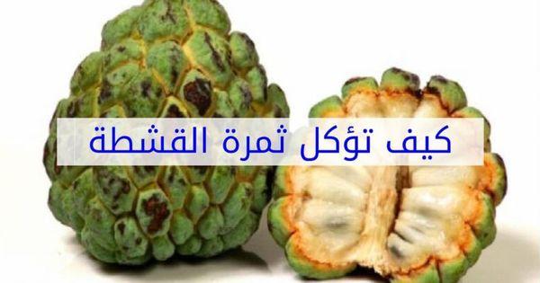 فاكهة القشطة كيف تؤكل وفوائدها Vegetables Artichoke Food