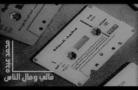 محمد عبده مالي ومال الناس ستوديو Hq Youtube Bordeaux Electronic Products
