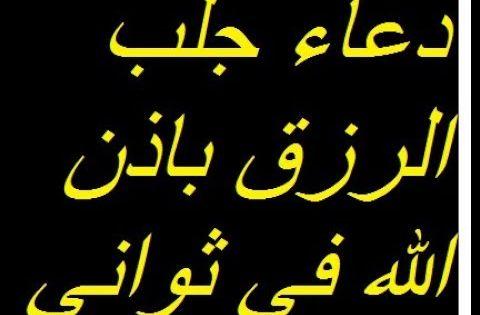 دعاء قوي يجلب الرزق في ثواني Youtube In 2020 Quotes Quran Islam