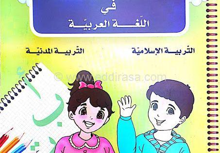 دفتر الأنشطة في اللغة العربية والتربية المدنية و الاسلامية اولى ابتدائي الجيل الثاني Alphabet Preschool Arabic Alphabet For Kids Arabic Language