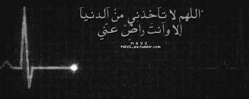 اللهم لا تأخذني من الدنيا إلا وأنت راض عني Islamic Quotes Quran Islamic Quotes Quotes