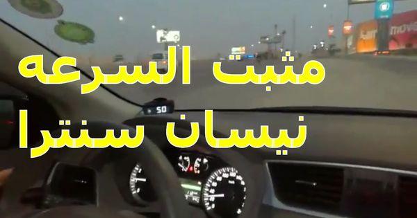 مثبت السرعه لنيسان سنترا Youtube Company Logo Car Accessories