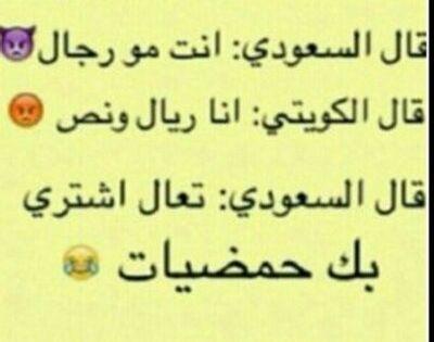 10 نكت سعودية مضحكة جدا لحد البكاء Funny Quotes Calligraphy Arabic Calligraphy