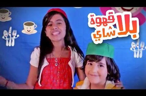 بلا قهوة بلا شاي بشرى عواد و رافت عواد قناة كراميش الفضائية Youtube