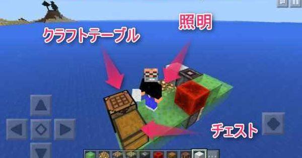Minecraft Pe 大海を航海するのに役立つ自走式ホバークラフトの造り方