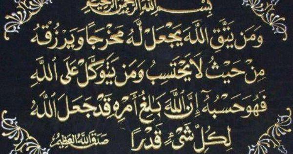 الخط العربي Islamische Kunst Zitate Islam