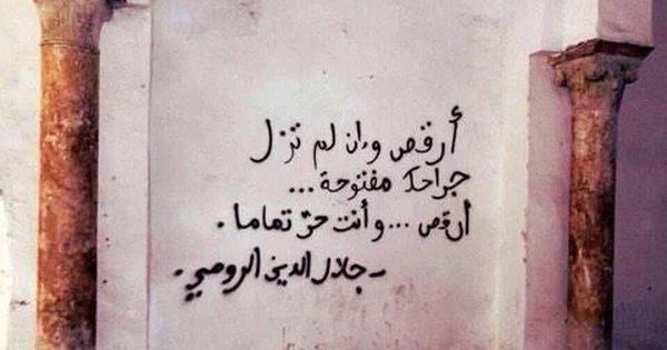 Pin By Zaina Rimawi On Walls Wisdom Quotes Life Luxury Quotes Arabic Quotes