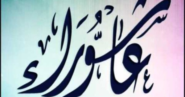 فضل صيام يوم عاشوراء Top Videos Arabic Calligraphy Calligraphy