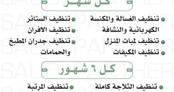 Pin By Ziri Ouuf On افكار للمنزل House Cleaning Checklist Clean House Useful Life Hacks