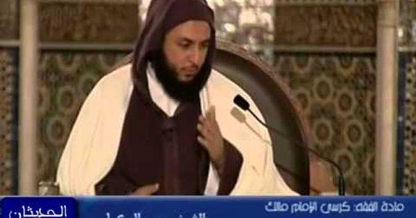 شرح موطأ الإمام مالك الشيخ سعيد الكملي الحديثان 249 و250 Incoming Call Incoming Call Screenshot Video