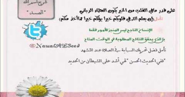 شرح اسم الله الصمـد الدكتورة نوال العيـد