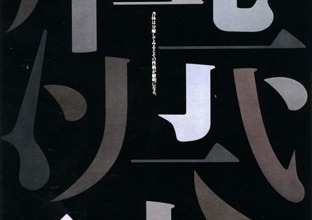 Japanese type poster