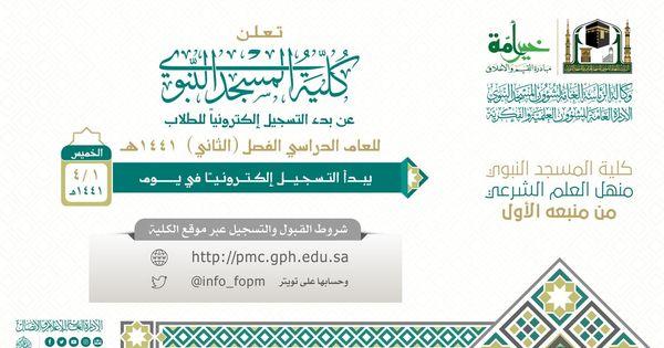 كلية المسجد النبوي تعلن بدء القبول للفصل الدراسي الثاني Boarding Pass Info