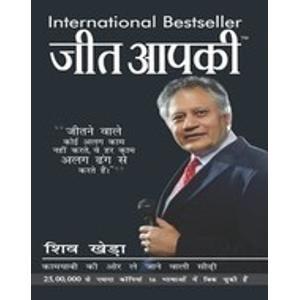 Jeet Aapki Shiv Khera Hindi Books Pdf Hindi Books