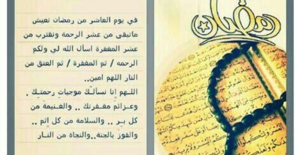 اللهم آمين Ramadan