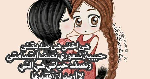 رسالة الى صديقتي بحث Google Arabic Tattoo Quotes Sweet Words Friends Image