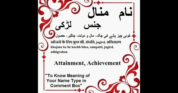 Minal Name Meaning In Urdu Minal Arabic Name Meaning In 2020