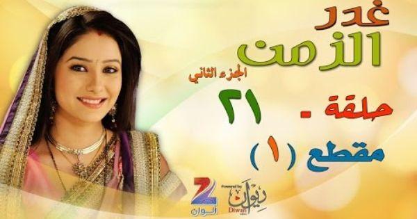 غدر الزمن الجزء الثاني الحلقة 21 مقطع 1 Zeealwan Youtube Videos Incoming Call Screenshot
