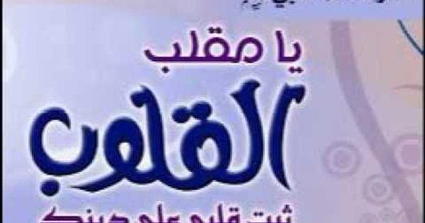 دعاء مبكي و مؤثر جدا للقارئ سعيد دباح 24 رمضان 2016 Islam Quotes Keep Calm Artwork
