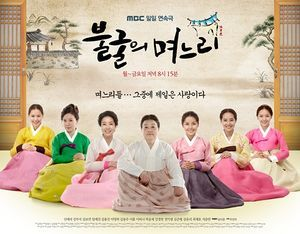 Indomitable Daughters In Law Dramawiki Nuera Dorama Episodios