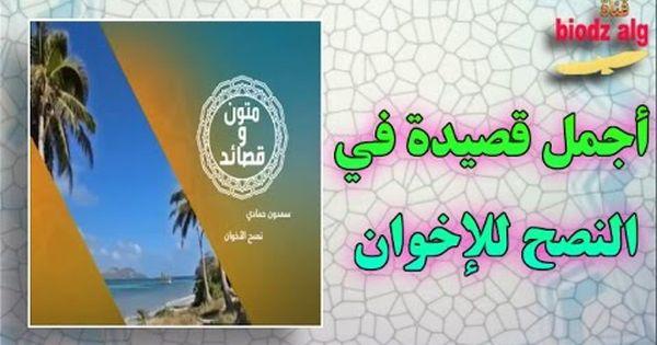أجمل قصيدة في النصح للإخوان القاء سعدون حمادي Youtube Enjoyment
