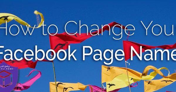طريقة تغيير اسم صفحة الفيس بوك بالصور 2016 خطوات بسيطة برامج الدرع Visual Social Media Social Media Marketing Marketing Tips