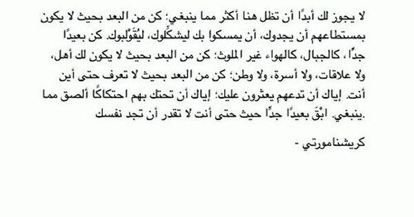 اقتباس من اروع ما قرأت من رواية كبرت ونسيت ان انسى Quotations Quotes Arabic Quotes