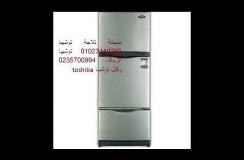 الصيانة الفورية غسالات توشيبا 0235700994 المنيل 01283377353 اصلاح تو Top Freezer Refrigerator Kitchen Appliances Refrigerator