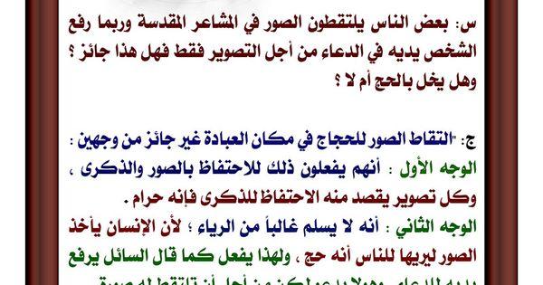 التقاط الصور في المشاعر المقدسة Islam Facts Islamic Phrases Ahadith