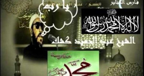 301 تكبير صلاة عيد الفطر صلة الرحم واقسامها الشيخ عبد الحميد كشك