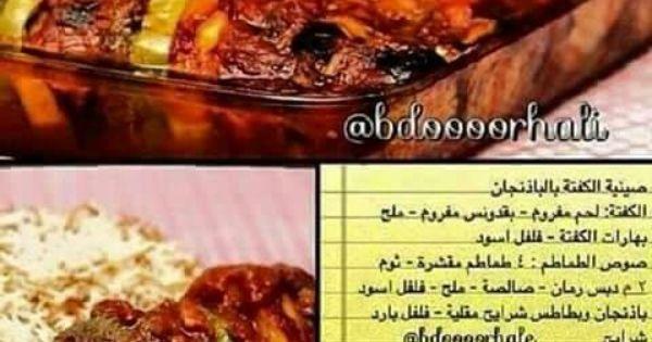 صينية كفتة بالبيتنجان Tunisian Food Deli Food Recipes