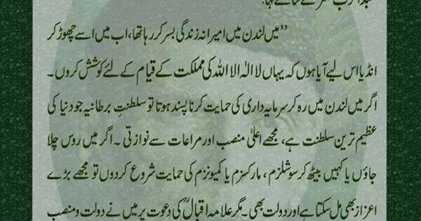 quaid e azam essay in urdu dailymotion