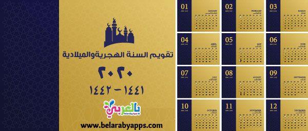 Free Islamic Calendar 1441 Hijri Pdf 2020 Belarabyapps Islamic Calendar Calendar Free Printable Calendar Monthly
