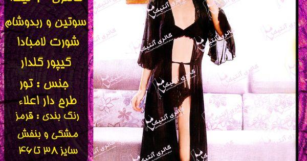 فروش لباس خواب فانتزی