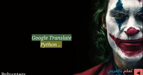 Google Translator In Python تمارين بايثون تطبيق عملي مترجم قوقل Joker Hd Wallpaper Joker Images Joker Wallpapers