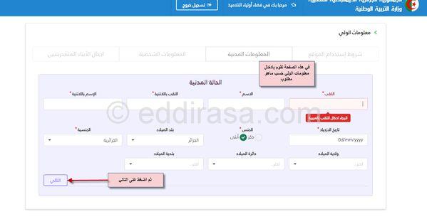 فضاء أولياء التلاميذ للاطلاع على النتائج Tharwa Education Gov Dz موقع الدراسة الجزائري Map Education Map Screenshot