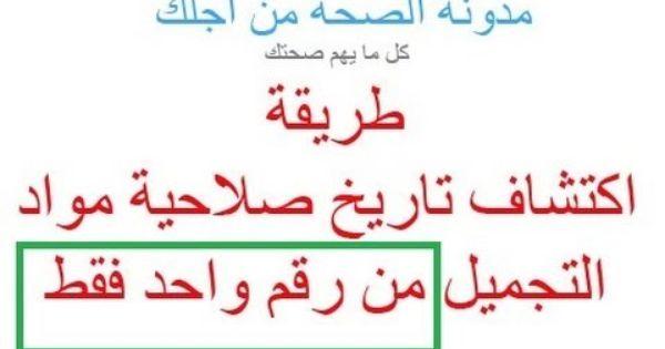 طريقة معرفة تاريخ صلاحية مواد التجميل من رقم واحد فقط Youtube تاريخ صلاحية تاريخ الصلاحية المكياج انتهاء تاريخ صلاحية المسك Arabic Calligraphy Calligraphy