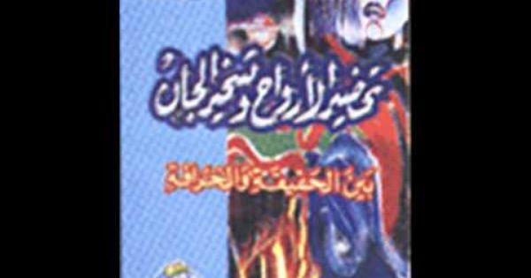 الكتب المسموعة كتاب تحضير الأرواح لمجدي الشهاوي Book Cover Books Calm Artwork